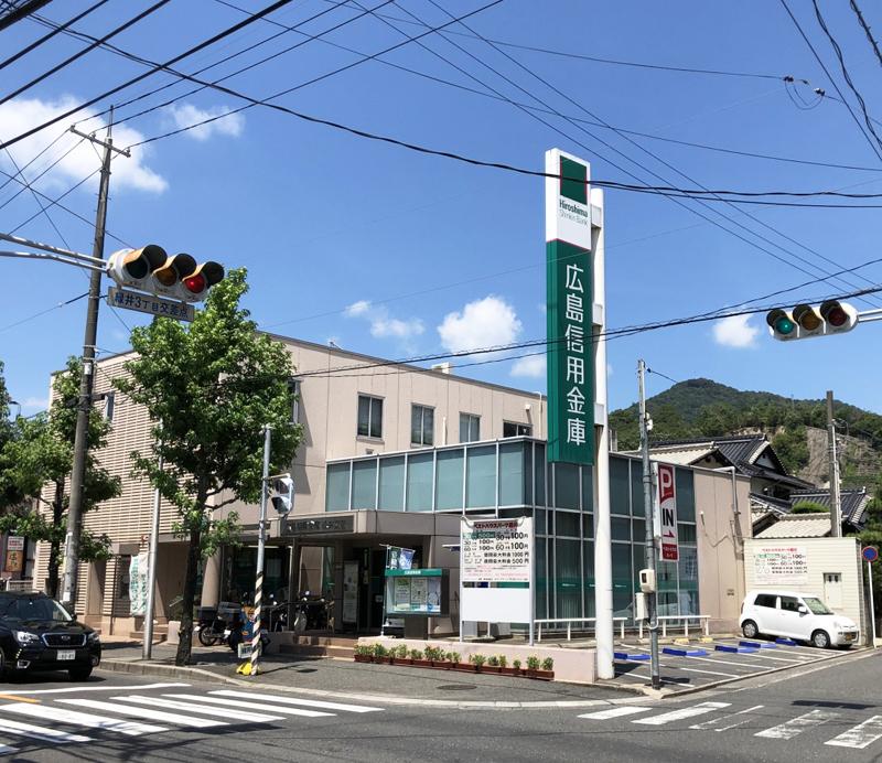 信用 金庫 広島